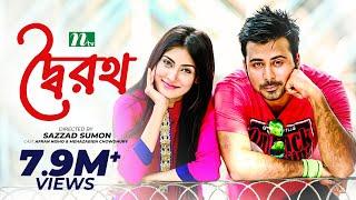 free download Eid Natok: Doiroth | দ্বৈরথ | Mehazabien | Afran Nisho | NTV EID Natok 2018Movies, Trailers in Hd, HQ, Mp4, Flv,3gp