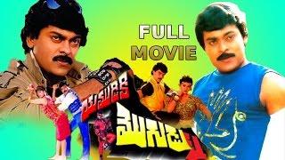 Yamudiki Mogudu Telugu Full Length Movie
