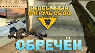"""НЕОБЫЧНЫЙ ПАТРУЛЬ - ОБРЕЧЁН НА """"VAC"""" - CS GO"""