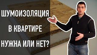 Нужна ли шумоизоляция в квартире? Сколько стоит шумоизоляция? Ремонт квартиры под ключ в Москве!