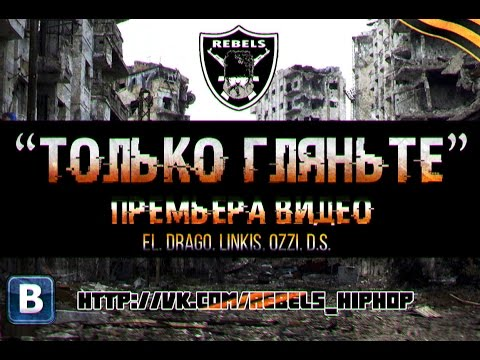 REBELS [El, Drago, LinkiS, Ozzi, D.S.] - Только Гляньте (Official Video)