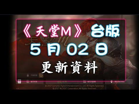 《天堂M - 台版》05月02日更新詳情(妖堡、國王的狩獵區) (古今/BS/更新/攻城)