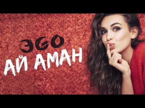 ЭGO - Ай Аман (Premier 2020)
