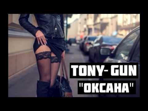 Tony-Gun - Оксана