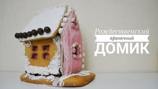 Пряничный домик / Готовим с ребенком / Anna Belobrova