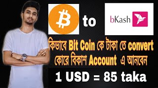How to convert Bit Coin To Taka   BTC To BDT by afnan islam akash   Bangla tutorial 2020