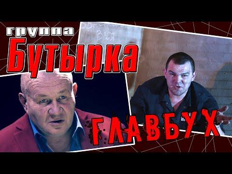 """Группа """"БУТЫРКА"""" - ГЛАВБУХ - Премьера клипа"""