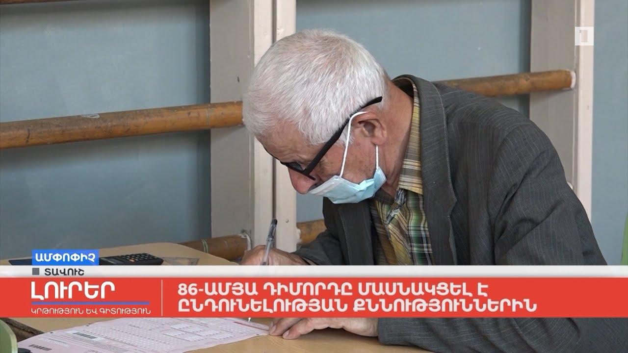 86-ամյա դիմորդը մասնակցել է ընդունելության քննություններին