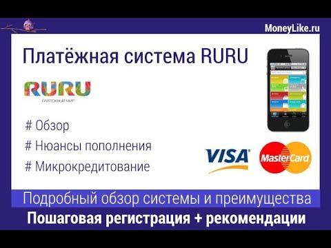 РУРУ платежная система www ruru ru — подробный обзор!