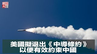 新闻时时报 | 美国拟退出《中导条约》,以便有效约束中国(20181020)