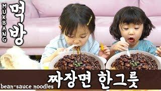 짜장면 한그릇 먹방 | 누가 누가 잘먹을까요 (feat.뚜아뚜지)  [예콩이TV] korean bean-sauce noodles KIDS  MUKBANG
