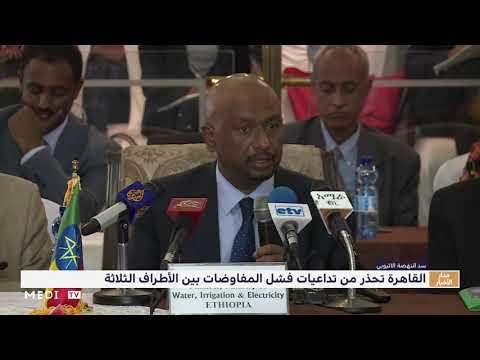 العرب اليوم - شاهد: القاهرة تحذر من تداعيات فشل مفاوضات سد النهضة بين الأطراف الثلاثة