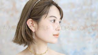 AIMITOMA makeup tutorial vol.17