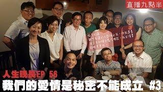 【呱吉直播】人生晚長EP56:我們的愛情是秘密不能成立 #3