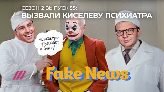 Галкин расчихвостил Путина и ТВ, «Джокер» на службе пропаганды / Fake News  #55