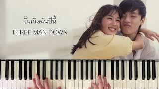 วันเกิดฉันปีนี้ (HBD to me) - Three Man Down (Piano Cover)   Bluebeans