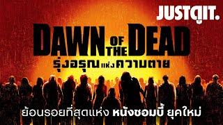 16 ปี DAWN of the DEAD (2004) ที่สุดแห่งหนังซอมบี้ยุคใหม่! #JUSTดูIT