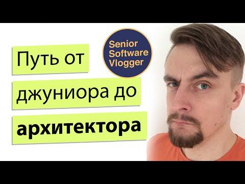 От джуниора до архитектора. Егор Балышев. Junior to Software Architect