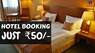 Hotel Booking Trick Very Low Prices | Hotel Booking Under Rs. 50/- only | Cheap Hotels 2019