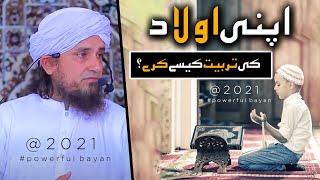 Apni Aulad Ki Tarbiyat Kaise Kare? | Mufti Tariq Masood Speeches 🕋