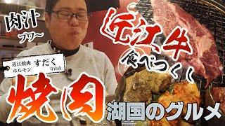 【湖国のグルメ】近江焼肉ホルモン すだく 守山店【近江牛食べつくし】