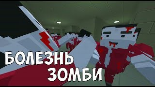 Болезнь Зомби | Сериал в Block Strike | Мультик в Блок Страйк