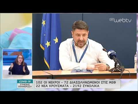 Τσιόδρας & Χαρδαλιάς: «Υπάρχει υπόβαθρο που τα μέτρα είναι μέχρι τις 27 Απριλίου» | 15/04/20 | ΕΡΤ