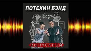 Потехин Band - Выпускной (Новинка 2018)