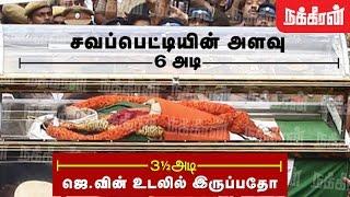 எங்கே ஜெவின் கால்கள்  Jayalalitha Legs Removed Before Death  Is That True