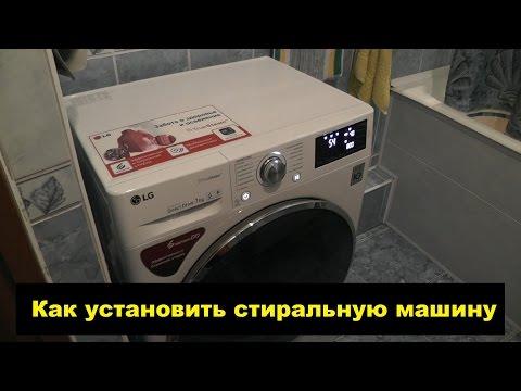 Как установить стиральную машину | Новая | Стиральная машина