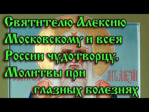 14.Святителю Алексию Московскому и всея России чудотворцу. Молитвы при глазных болезнях.