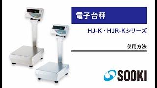 台はかり HJ-K・HJR-Kシリーズ(HJR-33K/HJR-33KT/HJR-62K)