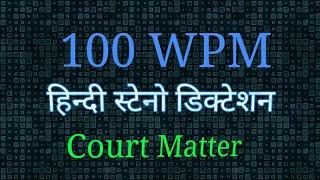 Hindi Steno Dictation,100 W P M  Dictation-3 - STENO SINGH CLASSES