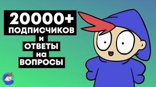 20000+ ПОДПИСЧИКОВ и ОТВЕТЫ на ВОПРОСЫ