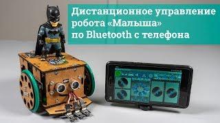 Дистанционное управление Arduino робота «Малыша» по Bluetooth с телефона