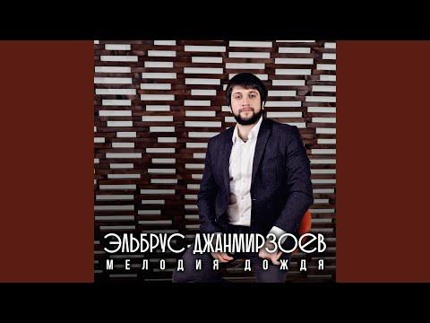 Мелодия дождя (Radio Mix)