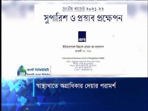 বাজেটে সার্বজনীন সামাজিক নিরাপত্তা বাড়ানোর তাগিদ | ETV News