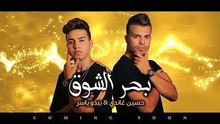 """تحميل اغاني Hussein Ghandy And Bedo Yasser - Bahr El Shouk   مهرجان"""" بحر الشوق """" - حسين غاندي - بيدو ياسر MP3"""