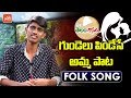 Heart Touching Song For Mother | Amma Song | Telugu Folk Songs 2018 | YOYO TV Channel video download