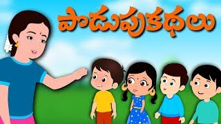 🐦The Ugly Duckling Full Story Telugu FairyTale