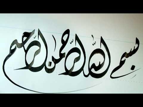 #hajjwafaa بسم الله الرحمن الرحيم الخط الديواني
