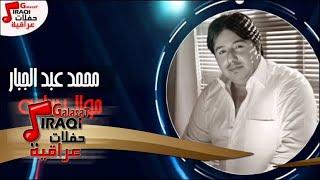 اغاني طرب MP3 محمد عبد الجبار - موال ساعه ساعه | اغنية محمد عيني محمد تحميل MP3