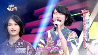天籟美聲!!尋人啟事人聲樂團-宮崎駿組曲綜藝大熱門