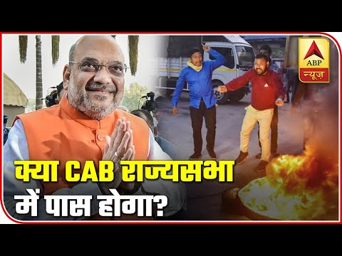 Seems CAB Will Have Smooth Sail In Rajya Sabha Too | ABP News