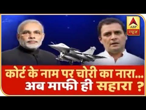 राहुल गांधी राफेल पर दिए बयान पर माफी मांगेंगे या SC की कार्रवाई भुगतेंगे ? | सुमित अवस्थी Tonight