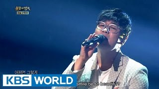 Shin YongJae - The Moment I Saw You | 신용재 - 처음 본 순간 [Immortal Songs 2]