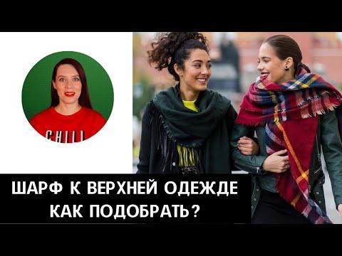 Видеолекция: Шарф к верхней одежде: как подобрать? Модные осенние образы. Советы стилиста