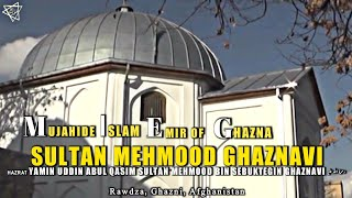 Sultan Mahmud Ghaznavi رحمة الله عليه   Sultan Mehmood Ghaznavi Ki Qabar   महमूद गज़नवी