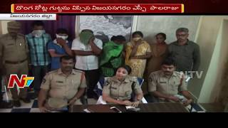 Police Busted Fake Currency Gang In Vizianagaram District | 21 lakh Counterfeit Currency Seized |NTV