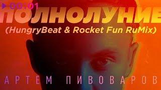 Артём Пивоваров - Полнолуние | HungryBeat & Rocket Fun Rumix | 2018